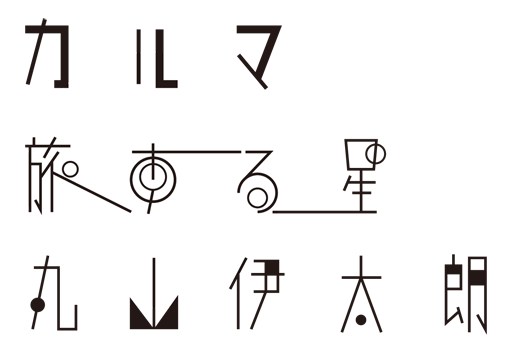 カルマ・旅する星・丸山伊太朗